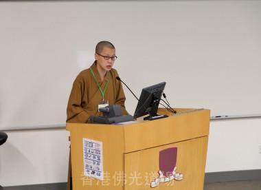 妙光法師表示,專門研究佛教及研究其他學科的學者們透過討論、分析、對比的方式去探討人間佛教的理論架構及發展,有助推動人間佛教,加深對大師人間佛教理念的了解