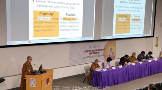 「人間佛教在東亞與東南亞的開展」國際學術研討會 擴大學術基礎,延續佛法精神