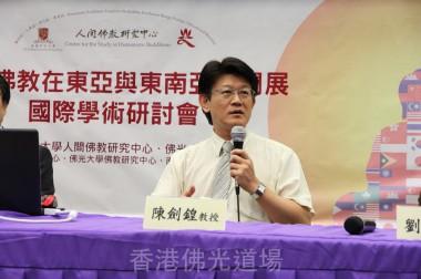 陳劍鍠教授以《星雲說偈》來探討人間佛教的理念,引證了大師是以通俗易明的方式來弘法