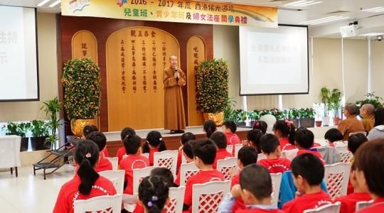 珍惜學佛因緣 香港佛光道場聯合開學典禮