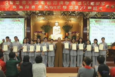 住持永富法師頒發結業證書予第27期香港佛教學院學員。