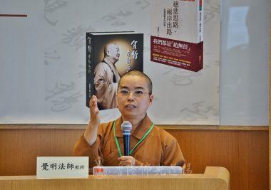 台灣南華大學宗教學研究所助理教授覺明法師多年來從事佛陀根本義理研究工作,就論文作出解說。