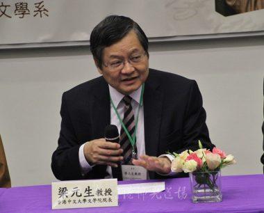 香港中文大學文學院院長梁元生教授希望專家學者互相交流,各有所得。