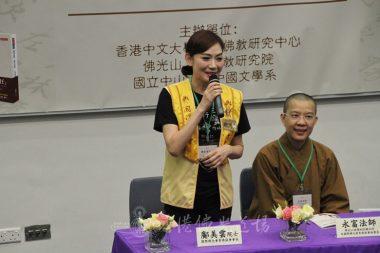 國際佛光會香港協會會長鄺美雲院士表示,在大師的領導和法師們的推動下,香港協會發揮集體作的精神。
