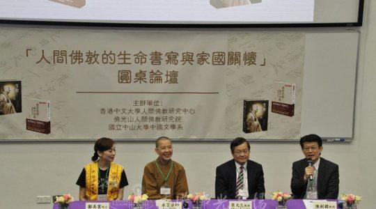「人間佛教的生命書寫與家國關懷」圓桌論壇