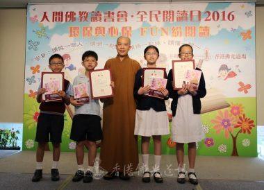 香港佛光道場住持永富法師頒獎給「人間三好全球華文徵文比賽」得獎學生。