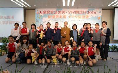 佛教陳式宏小學方子蘅校長(第二排右五)聯同學生,與香港佛光道場住持永富法師合照。