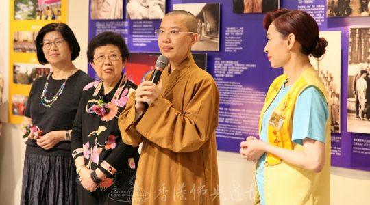 香港佛光道場「佛光山影像回顧圖像展」開幕典禮
