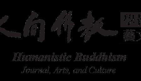人間佛教研究院網站暨《人間佛教學報•藝文》期刊