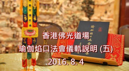 20160804 焰口法會第5梯次 法會開示