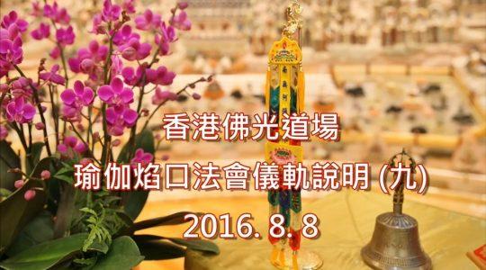 20160808  焰口法會第9梯次 法會開示