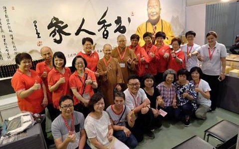 香港書展2016啟幕 書香人家 社會和諧