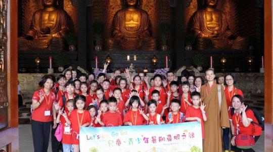 香港佛光兒童青少年尋根之旅~第一天