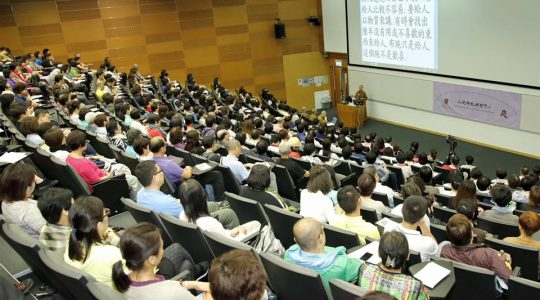 香港中文大學講座 「人間佛教的菩薩道與生命關懷」