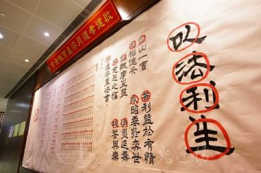 萬眾期待,香港佛光道場啟建孝道月法會,也是一種結夏安居式的共修法會。(人間社記者黃慧莊拍攝)