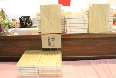 常住精選十供品,包括一套五本的抄經本。(人間社記者葉偉炳拍攝)