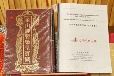 香港佛光道場提供《梁皇寶懺》英文版本,內有拼音,英文翻譯清晰。(人間社記者葉偉炳拍攝)