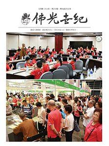 第230期 2016-09