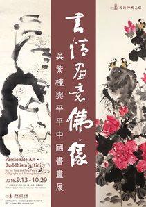 書悟畫意佛緣 吳紫棟與平平中國書畫展