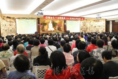 不少人晚飯過後,趕來香港佛光道場聽佛學講座。(人間社記者葉偉炳拍攝)