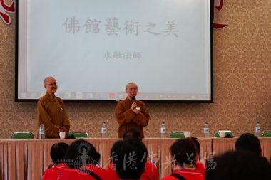 佛陀紀念館副館長永融法師及如元法師講述「佛館藝術之美」。(人間社記者張祖華拍攝)
