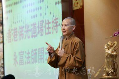 香港佛光道場住持永富法師提醒大家「活到老,學到老」