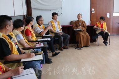 分組交流,國際佛光會香港協會秘書長永富法師帶領理事及督導討論培訓壇講師。(人間社記者周冠球拍攝)