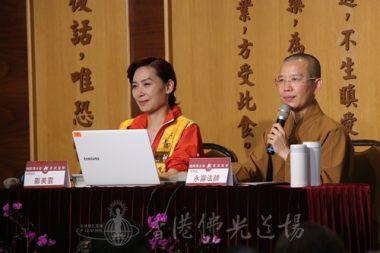 國際佛光會香港協會秘書長永富法師,以及協會鄺美雲會長,在講習會上作出指導。(人間社記者周冠球拍攝)