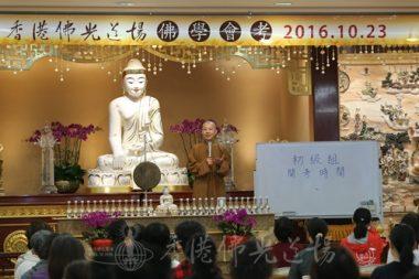 香港佛光道場住持永富法師開示佛學會考的意義。(人間社記者周冠球攝)