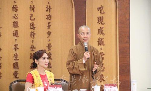 國際佛光會香港協會2016年第五次幹部會議 互勉增上 無私無我