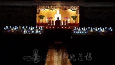 香港佛光道場住持永富法師帶領大家拜願。(人間社記者陳樂賢拍攝)
