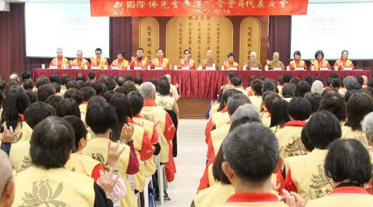 國際佛光會香港協會2016年會員代表大會 任重道遠 積極進取