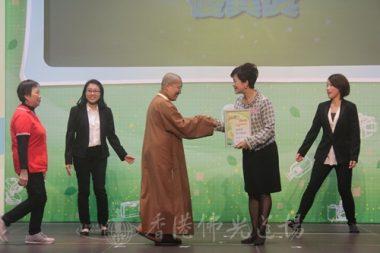覺勤法師接受「學生及青年義務工作推廣小組」召集人杜子瑩太平紳士頒發獎項。(人間社記者高僖東拍攝)