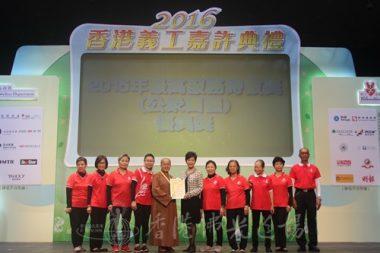 覺勤法師、義工在領獎後與頒獎嘉賓杜子瑩太平紳士合照。(人間社記者高僖東拍攝)