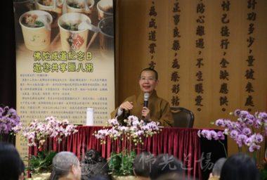 香港佛光道場住持永富法師開示,調整今年派送臘八粥的方式。(人間社記者陳樂賢拍攝)