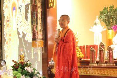 彌陀佛七第六天,香港佛光道場住持永富法師開示念佛禪定的轉換。(人間社記者葉偉炳拍攝)