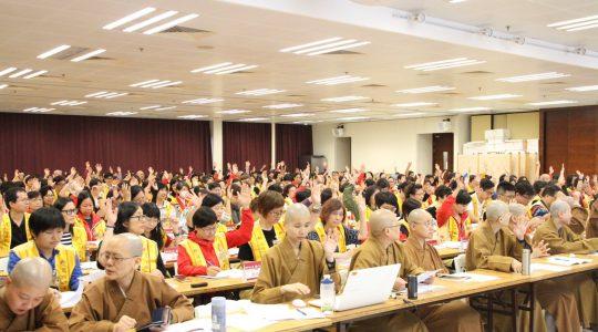 國際佛光會香港協會2017年第三次幹部會議 同心協力 永續經營