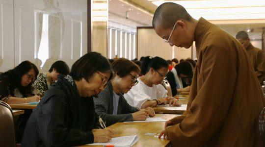 2017年《人間佛教 佛陀本懷》佛學會考  不一樣的考試 生命最佳體會