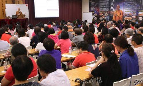 2017年義工培訓課程 ─ 佛光山50年之人事物  開天闢地 風雲際會
