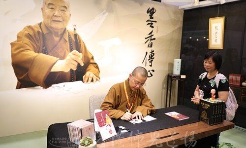 永富法師香港書展簽書會 簽名觀自在 法語潤心田