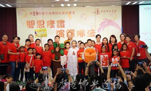 香港佛光道場第59期都市佛學院社教成果展  無懼風雨 眾緣成就