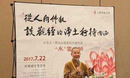 2017年香港書展佛學講座 ─ 從人間佛教談觀經的淨土行持內涵  生活實踐 轉識成智