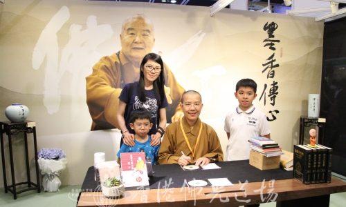 2017香港書展 ─ 永富法師「好話贈言簽書會」 共結佛緣