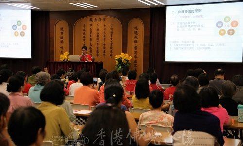 2017年義工培訓課程 - 「中醫保健食療」  借假修真 飲食養生