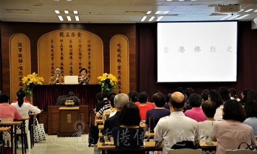 2017年義工培訓課程 — 「香港佛教史的認識」 百花齊放 步向光輝
