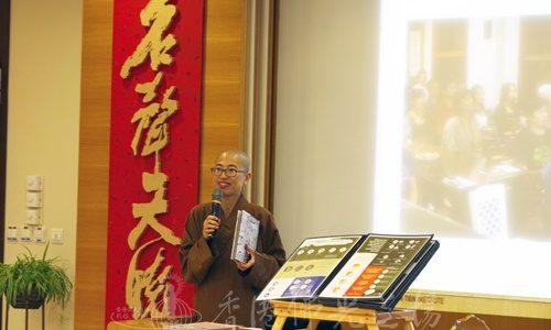 "2017年英佛系列講座  ""Turning Points : Stories of Humanistic Buddhism""  改變習氣 扭轉人生"