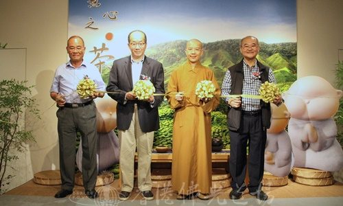 佛光緣美術館「無心之茶˙喫茶生活禪展」開幕禮 觀照內心 品味人生