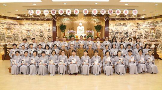 第一屆佛光香港書院開學典禮  殷切求法 進修培福