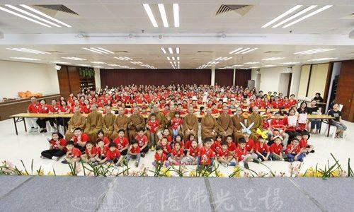 香港佛光道場 佛香講堂  兒童班、青少年班暨婦女法座、三好爸媽聯合開學典禮  傳遞幸福 承載美好