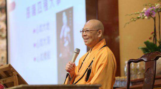 名聲天曉佛學講座「人間菩薩的行儀」 胸懷遠大廣濶 建設人間淨土